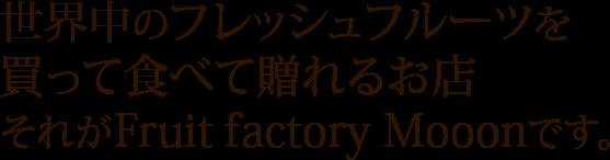 世界中のフレッシュフルーツを買って食べて贈れるお店それがFruit factory Mooonです。